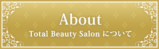 About Total Beauty Salon について